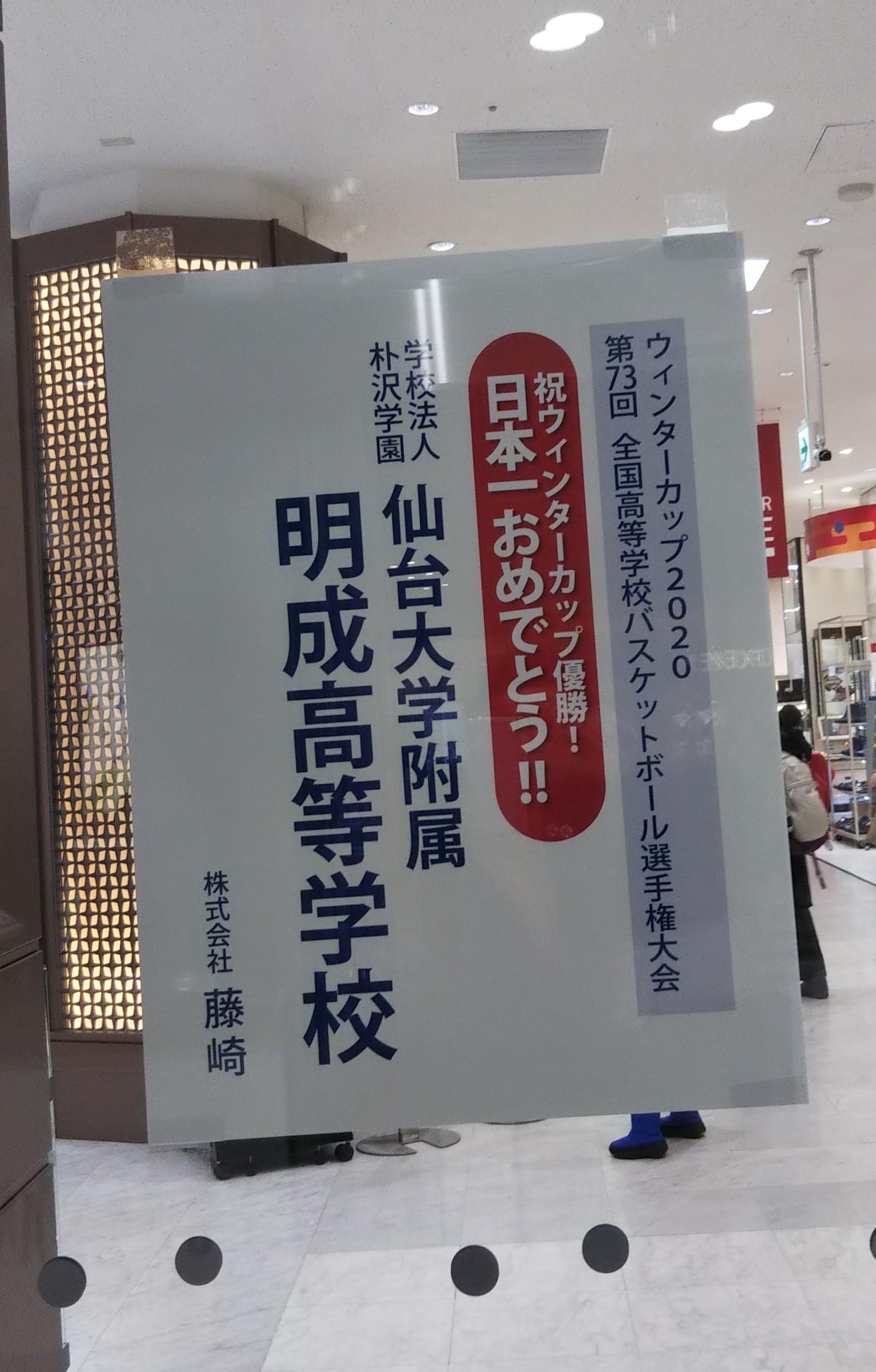 【男子バスケ】藤崎デパート入口にお祝いメッセージを表示いただきました。