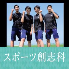 【スポーツ創志科】