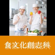 【食文化創志科】